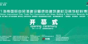 4月21日海南建博会即将开幕数百行业翘楚邀您提前品鉴